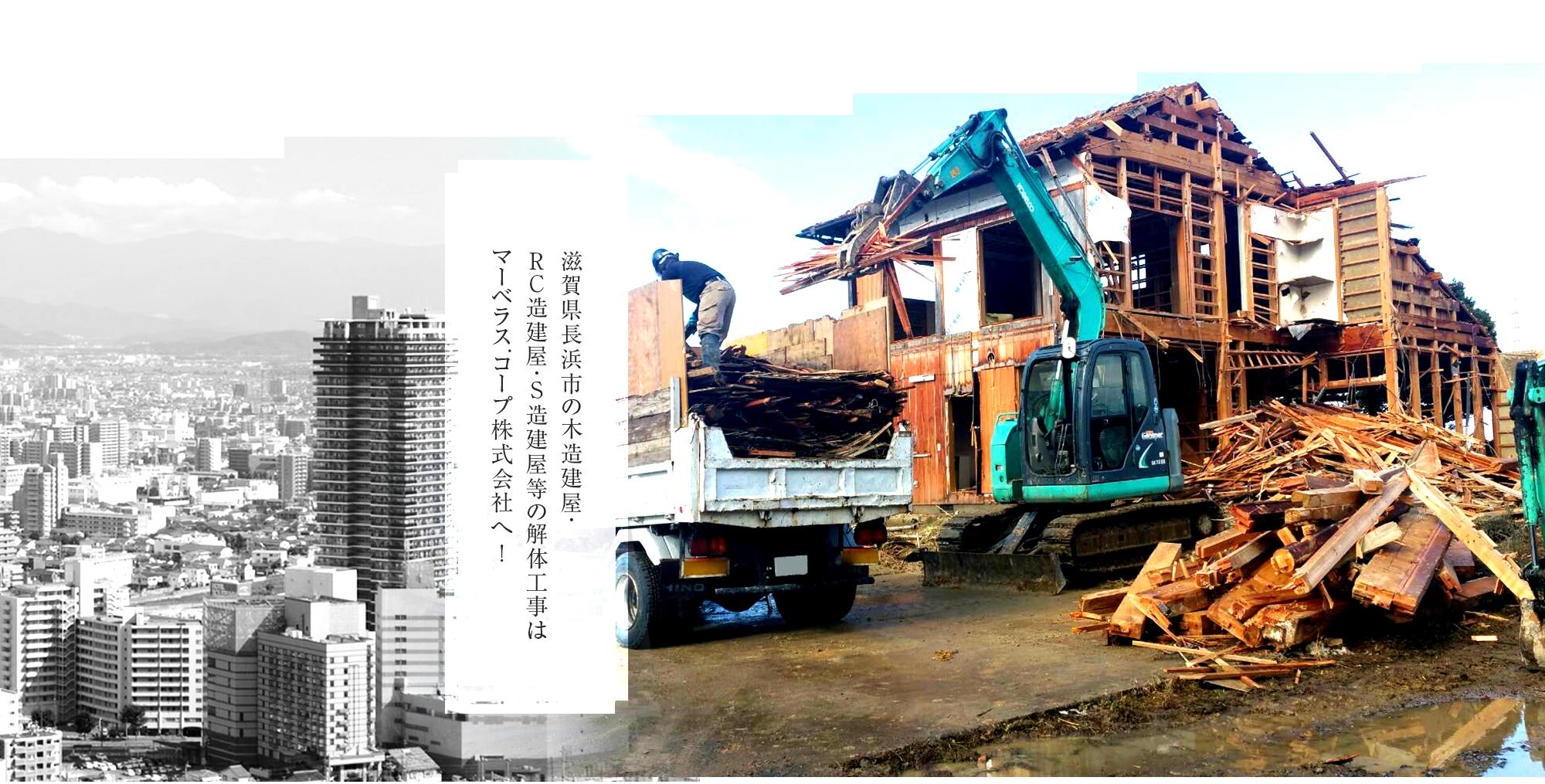 滋賀県長浜市の木造建屋・RC造建屋・S造建屋等の解体工事はマーベラス.コープ株式会社へ!